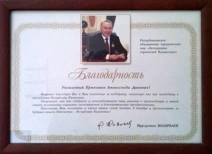 Благодарность Назарбаев
