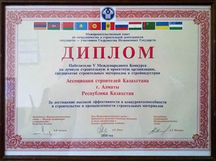 Диплом2010
