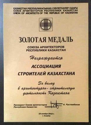 Золотая медаль СА 2012